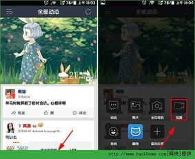 手机QQ空间视频怎么添加背景音乐 手机QQ空间视频添加背景音乐图...