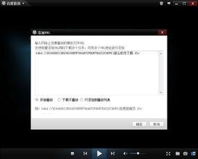 百度影音视频插件下载 百度影音视频插件免费版下载最新版 当易网