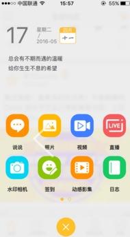 QQ空间直播怎么开 手机QQ空间直播方法