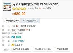 的克米X3得意社区风格 X3.0商业版 GBK Discuz 资源 插件之家 禹天分...
