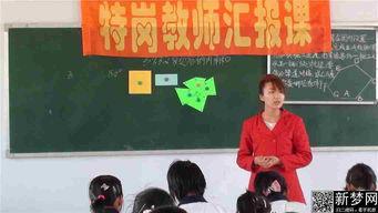 农村义务教育阶段教师工资介绍 特岗教师有什么特别待遇和保障