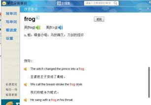 青蛙英语单词怎么拼