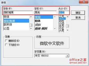 PPT2013制作带滚动条的文本框将过多的内容放在同一幻灯片中