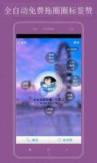 QQ空间说说刷赞下载 QQ空间说说刷赞安卓版apk下载 优亿市场