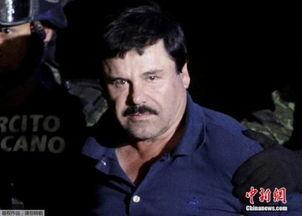 墨西哥大毒枭古兹曼被引渡美国 或面临终身监禁