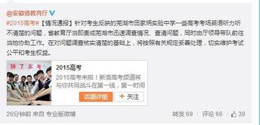 ...晚,多名网友在微博曝出消息:安徽省芜湖市的田家炳中学高考考点...