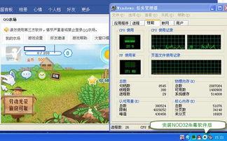 QQ农场的杀毒软件