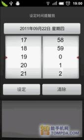 ▲小米便签菜单设置功能界面-走进甜蜜二人世界 手机把妹软件大推荐 ...