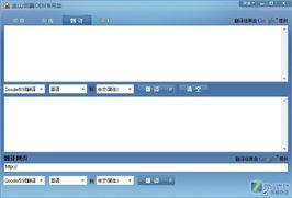 ...OEM专用版的句子和网页翻译功能-经典商务之选 联想启天A7000一...