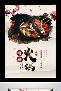 中国风创意美食天下宣传海报设计 -天下美食图片素材 天下美食图片素...