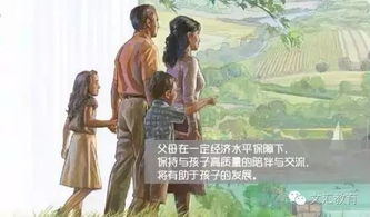 沉沦还是逆袭 家庭出身遗传的秘密