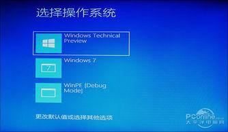 win10预览版怎么安装 win10详细安装教程-软件教程