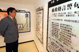 法制 3 湖北宜都预防职务犯罪警示教育基地揭牌