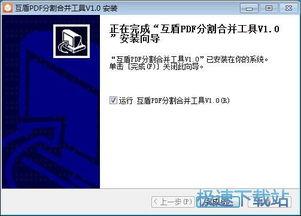 互盾PDF分割合并工具图文安装教程