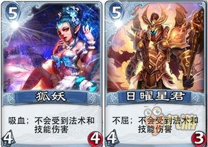 《悟空传》妖狐职业揭秘