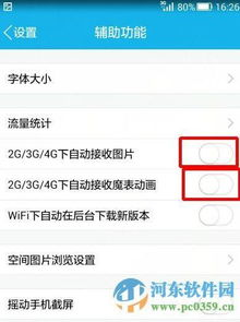 怎么禁止手机QQ自动接收图片