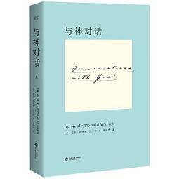 中国哲学之神-与神对话 1