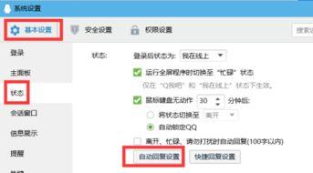 怎么更改QQ自动回复