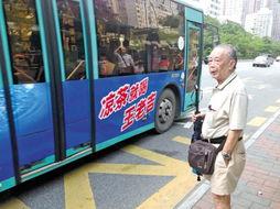 啊 停 啊轻点h文公车-...受老人免费乘坐公交的优待-物价飞涨 谷种 食完 无奈返港申领综援
