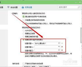 怎样设置QQ加好友权限