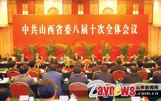 ...届十次全体会议会场.-中共山西省委八届十次全体会议在太原举行