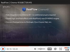flownext-C4D流体动力学插件 汉化 Nextlimit Realflow Cin... 游戏软件插件下载 ...