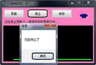 快速录音器免费版下载 快速录音器 v1.0 绿色版 音频处理