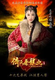 金庸小说中最受男性喜爱的女主角   赵敏是金庸先生笔下最为聪慧的女...