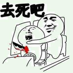 表情 你去死吧,傻逼网友 的表情包 图咖秀 表情