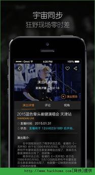 野马现场软件下载,野马现场软件安卓版app v1.1.0 网侠安卓软件站