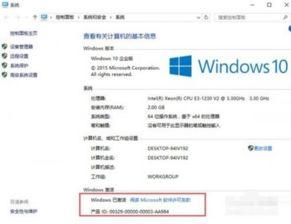 Windows10企业版载图9-Win10企业版激活方法制作方法