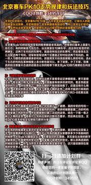 灵蚕揭秘 北京赛车PK10 一些走势技巧规律经验分享给大家一起交流