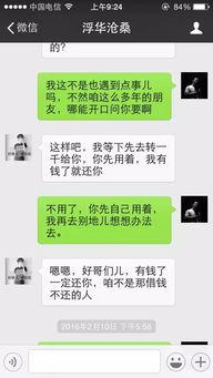 一男子真实的微信聊天记录遭曝光 ...太现实了