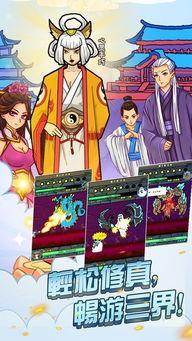 在修真界中当宗主官网版下载 在修真界中当宗主游戏官网公测版 v1.0 ...