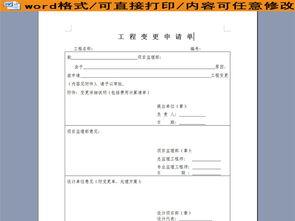 工程变更申请单模板下载 word doc格式素材 图片0.00MB 其他报表大全...