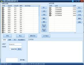软件截图QQ群批量拉人软件 QQ群批量拉人软件 V2.8中文绿色版下载