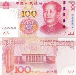 新版100元人民币发行 图样引发网友热议