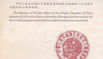护照上只写着让中国人遵守当地法... 直译过来,意为: