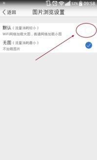 手机QQ空间图片加载不了怎么办