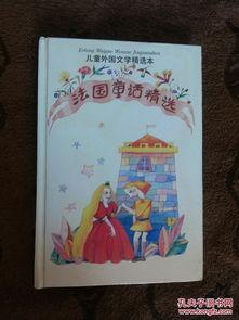 ...三册合售 法国童话精选 俄罗斯童话精选 德国幽默故事精选 9品