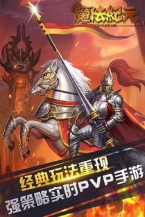 魔法纪元安卓版下载 手机战略对战游戏 v1.0.0 官方版