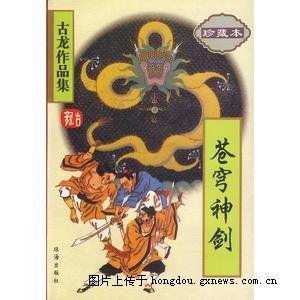 苍穹神剑-古今中外书籍乱弹.............咳咳