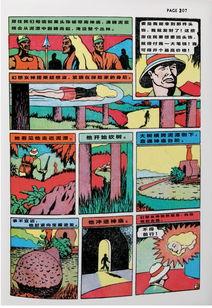 一史二名-下面的漫画是以汉克斯笔下第二著名的角色