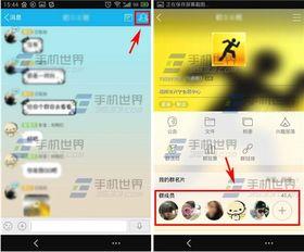 手机QQ群成员怎样排序 群成员排序方法