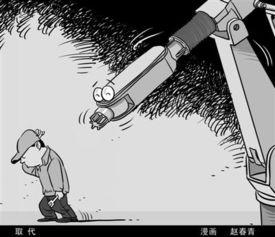 2015工口动漫网-取代 漫画 赵春青-多地出台 机器换人 计划 青年农民工需警惕