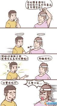 ...毛大的四格同志漫画,引发热烈回响.-台湾同志插画家出书盼破解对...