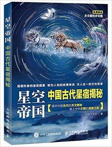 揭开了中国古代星宿系统的秘密,同时辅以中西对照的   星座   比较,...