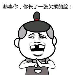 ...信表情包 恭喜QQ表情包 发表情fabiaoqing.com 表情