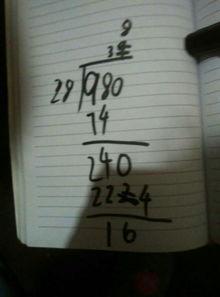 几何画板如何列竖式算式?