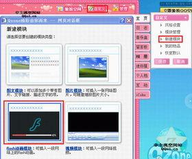 QQ空间怎么设置免费Flash动画模块